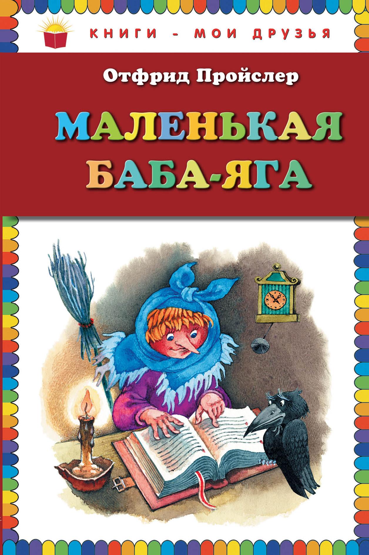 Маленькая Баба-Яга (пер. Ю. Коринца, ил. В. Родионова)