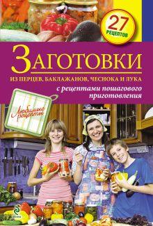 - Заготовки из перцев, баклажанов, чеснока и лука обложка книги