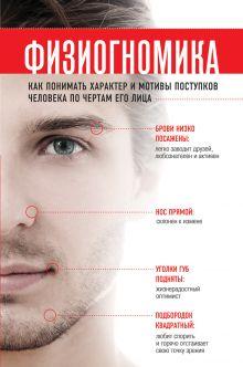 Тикл Н. - Физиогномика. Как понимать характер и мотивы поступков человека по чертам его лица обложка книги