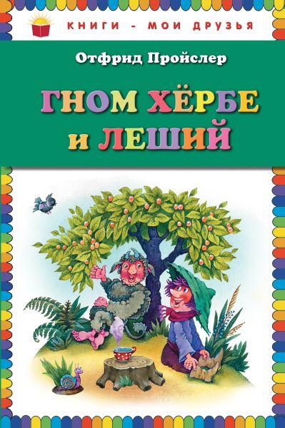 Гном Хербе и Леший (ил. В. Родионова)