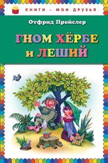 Пройслер О. - Гном Хербе и Леший (ил. В. Родионова) обложка книги