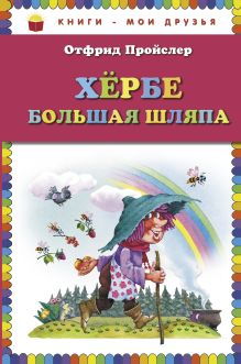Хербе Большая Шляпа (ил. В. Родионова) обложка книги