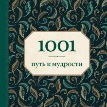 Морланд Э. - 1001 путь к мудрости (орнамент) обложка книги