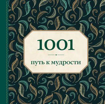 1001 путь к мудрости (орнамент) Морланд Э.
