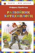 Разбойник Хотценплотц (пер. Э. Ивановой, ил. В. Родионова)