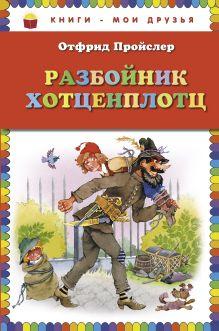 Разбойник Хотценплотц (пер. Э. Ивановой, ил. В. Родионова) обложка книги