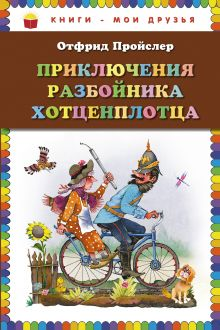 Приключения разбойника Хотценплотца (пер. Э. Ивановой, ил. В. Родионова)