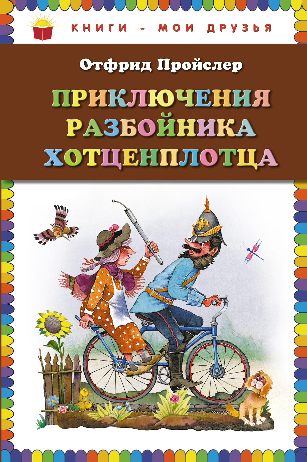 Приключения разбойника Хотценплотца (пер. Э. Ивановой, ил. В.Родионова)
