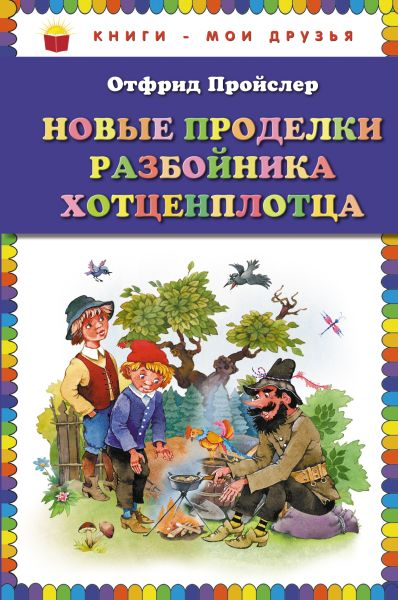 Новые проделки разбойника Хотценплотца (пер. Э. Ивановой, ил. В. Родионова)