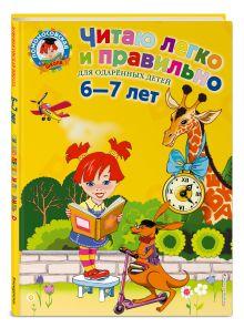 Пьянкова Е.А., Родионова Е.А. - Читаю легко и правильно: для детей 6-7 лет обложка книги