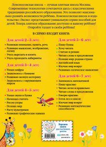 Обложка сзади Читаю легко и правильно: для детей 6-7 лет Пьянкова Е.А., Родионова Е.А.