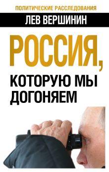 Вершинин Л.Р. - Россия, которую мы догоняем обложка книги