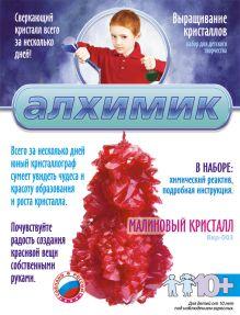 - Малиновый кристалл обложка книги