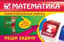Обложка Математика: 2 класс. Реши задачу: для любознательных Е.В. Берестова