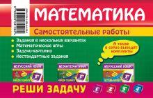 Обложка сзади Математика: 2 класс. Реши задачу: для любознательных Е.В. Берестова