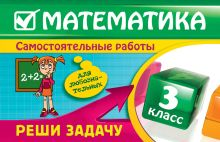 Обложка Математика: 3 класс. Реши задачу: для любознательных И.С. Марченко