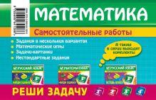 Обложка сзади Математика: 3 класс. Реши задачу: для любознательных И.С. Марченко