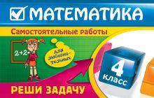 Математика: 4 класс. Реши задачу: для любознательных