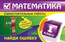 Обложка Математика: 1 класс. Найди ошибку. Занимательные задания Е.В. Берестова