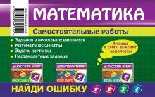 Обложка сзади Математика: 1 класс. Найди ошибку. Занимательные задания Е.В. Берестова