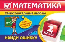 Обложка Математика: 2 класс. Найди ошибку. Занимательные задания И.С. Марченко