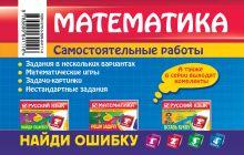 Обложка сзади Математика: 2 класс. Найди ошибку. Занимательные задания И.С. Марченко