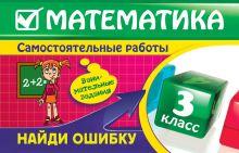 Марченко И.С. - Математика: 3 класс. Найди ошибку. Занимательные задания обложка книги
