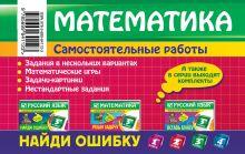 Обложка сзади Математика: 3 класс. Найди ошибку. Занимательные задания И.С. Марченко