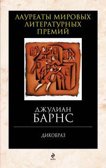 Барнс Дж. - Дикобраз обложка книги