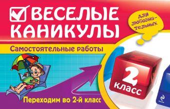 Веселые каникулы: Переходим во 2-й класс Безкоровайная Е.В., Берестова Е.В., Марченко И.С.