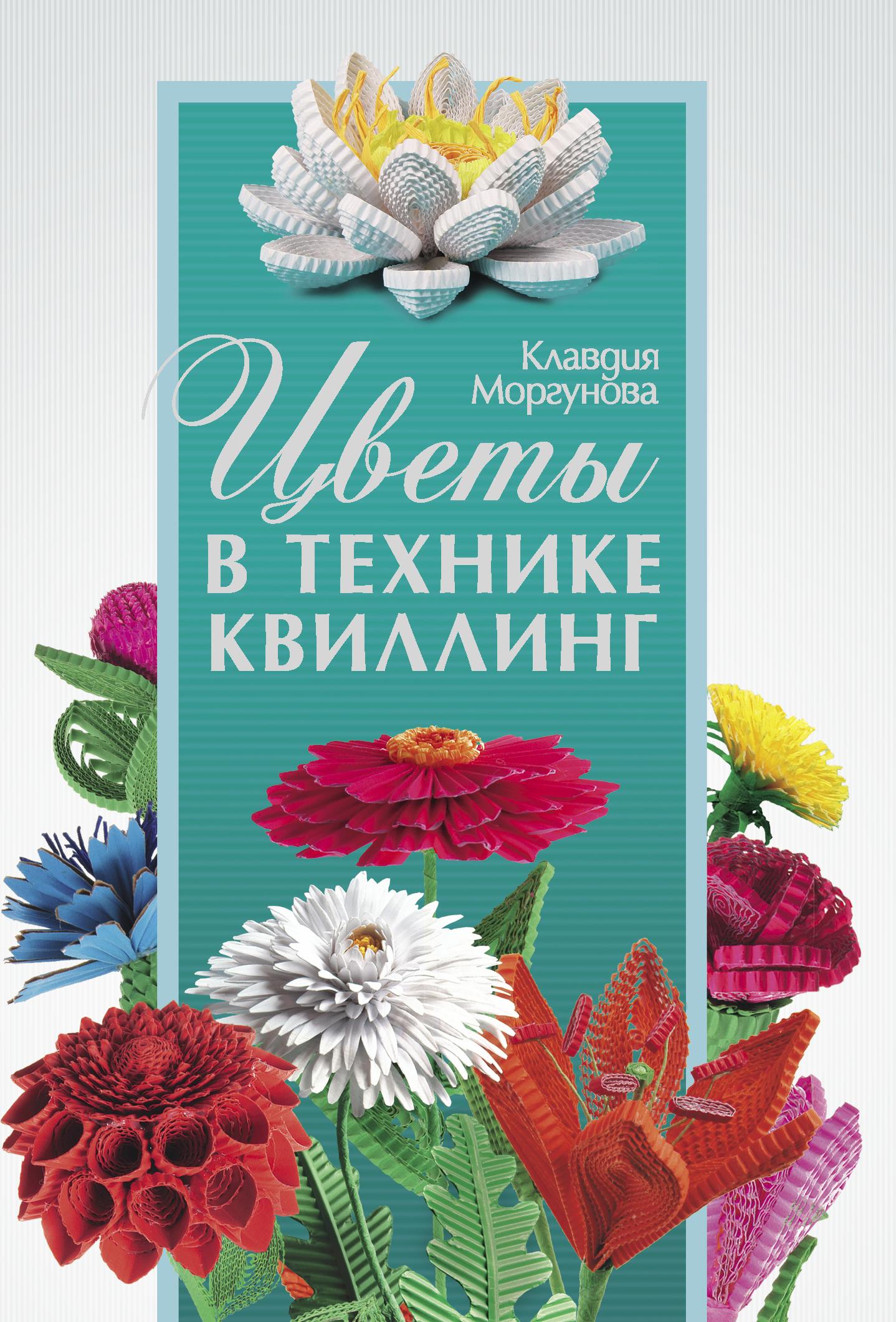 Моргунова К.П. Цветы в технике квиллинг живые цветы в вакууме купить в саратове