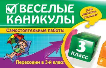 Веселые каникулы: Переходим в 3-й класс Безкоровайная Е.В., Берестова Е.В., Марченко И.С.