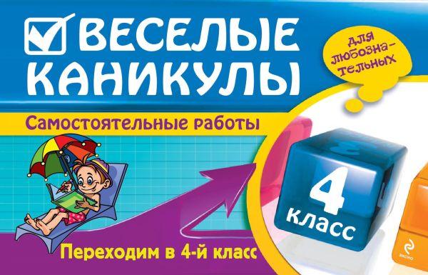 Веселые каникулы: Переходим в 4-й класс Безкоровайная Е.В., Берестова Е.В., Марченко И.С.