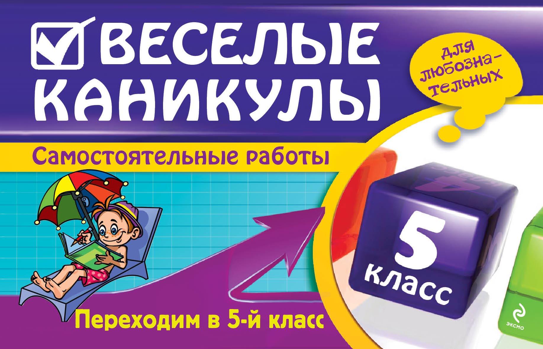 Веселые каникулы: Переходим в 5-й класс ( Безкоровайная Е.В., Берестова Е.В., Марченко И.С.  )