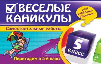 Веселые каникулы: Переходим в 5-й класс Безкоровайная Е.В., Берестова Е.В., Марченко И.С.