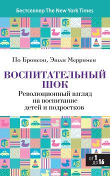 Бронсон П., Мерримен Э. - Воспитательный шок : Революционный взгляд на воспитание детей и подростков обложка книги
