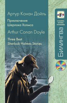Обложка Приключения Шерлока Холмса (+CD) Артур Конан Дойль