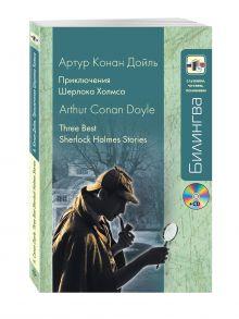 Конан Дойл А. - Приключения Шерлока Холмса (+CD) обложка книги