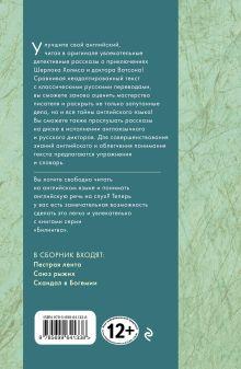 Обложка сзади Приключения Шерлока Холмса (+CD) Артур Конан Дойль