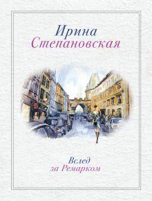 Степановская И. - Вслед за Ремарком обложка книги