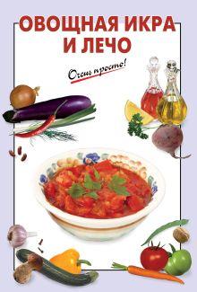 - Овощная икра и лечо обложка книги