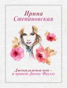 Степановская И. - Джентльменов нет - и привет Джону Фаулзу' обложка книги