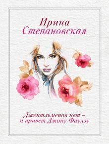 Степановская И. - Джентльменов нет - и привет Джону Фаулзу обложка книги