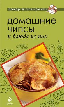 - Домашние чипсы и блюда из них обложка книги