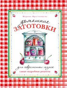 Ярославцева М.В. - Домашние заготовки для современных хозяек. Самые подробные рецепты обложка книги