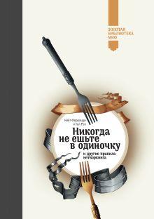 Феррацци К.; - Никогда не ешьте в одиночку, золотая библиотека МИФ обложка книги