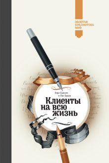 Сьюэлл К. - Клиенты на всю жизнь (Золотая библиотека МИФ) обложка книги