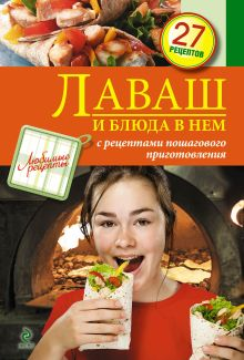 - Лаваш и блюда в нем обложка книги