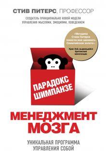 Парадокс Шимпанзе. Менеджмент мозга обложка книги