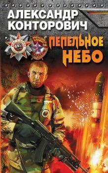 Конторович А.С. - Пепельное небо обложка книги